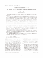 大龍山同信用組合騒擾事件について The research on DA