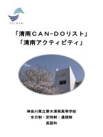 清南CAN-DOリスト - 神奈川県立厚木清南高等学校