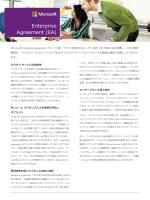 Enterprise Agreement (EA)