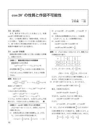 cos20° の性質と作図不可能性