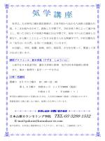 コチラ - 日本占術カウンセリング学院HP - kaiunkan