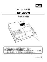 EF-200N