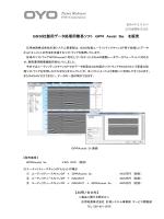 カタログ(PDF:215KB)