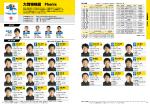 選手写真一覧を表示(PDF)