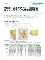 半固形・とろみタイプ 栄養食品 パッケージデザイン変更のご案内