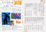 広報高崎2014年(平成26年)10月1日号 8,9ページ(PDF形式)