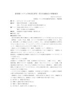 開催報告 - 情報システム学会ISSJ