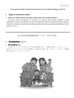 名古屋市国民健康保険のてびき(2014 年版)