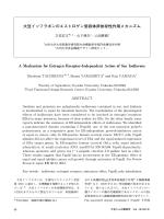 大豆イソフラボンのエストロゲン受容体非依存性作用メカニズム A