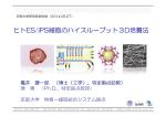 ヒトES/iPS細胞のハイスループット3D培養法