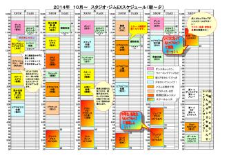 2014年 10月~ スタジオ・ジムEXスケジュール(朝~夕)