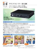 サウンドリピーターEV-20Rカタログ(1.1MB)