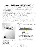 『日本バイアウト市場年鑑—2014 年上半期版—』 のご案内