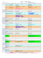 順蹴FA 土曜&休日の予定 青字、緑字=大会系統、 - Hi-HO