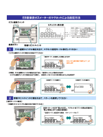 EB型保安ガスメーターのマグネットによる設定方法 1 2