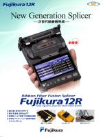 新製品情報 株式会社フジクラ 次世代融着機 12Rご紹介
