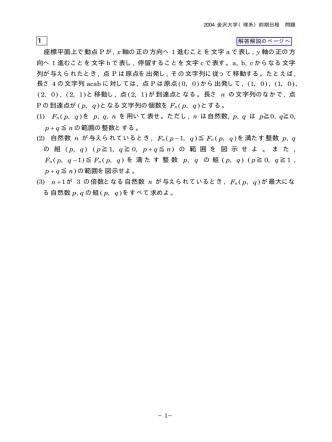 2004年度 金沢大・理系数学 問題
