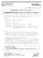 政策創造学部・原口拓人さんがレノファ山口FCへ加入決定
