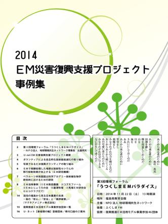 2014 EM災害復興支援プロジェクト 事例集 2014 EM災害復興支援