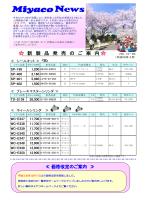 ミヤコニュース / Miyaco News (No.14-04)