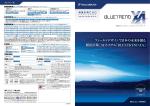 BLUETREND XA 2014 カタログ
