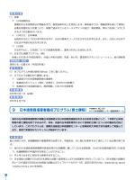 9 日本語教育指導者養成プログラム(修士課程)