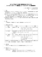 2014(平成 26 年度)長野県GKプロジェクト ユースゴールキーパー講習
