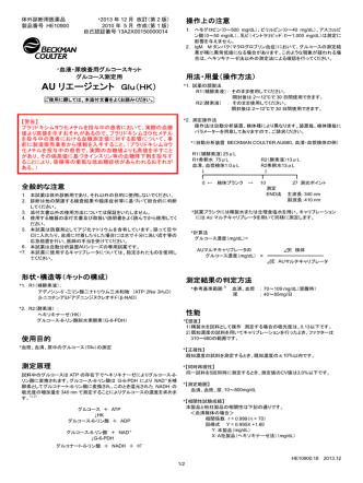 AU リエージェント Glu(HK)