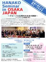 HANAKO Seminar in OSAKA JAPAN