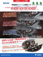 AC420K