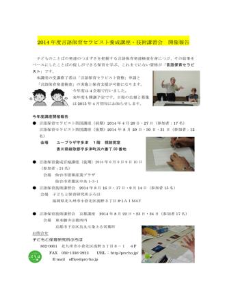 2014 年度言語保育セラピスト養成講座・技術講習会 開催報告