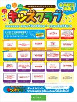 ラゾーナ川崎プラザ - 三井ショッピングパークポイント