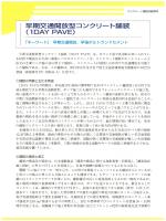 早期交通開放型コンクリート舗装 ( ー DAY PAVE)