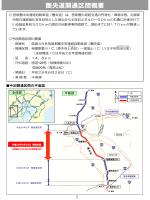 圏央道開通区間概要 - NEXCO中日本