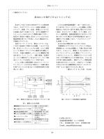 圧力センサ用デジタルトリミングIC