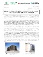 「ザ・パークハウス 平尾レジデンス」始動 (PDF 1216KB)
