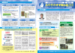 平成25年度みやぎの区民協だよりNo.20 (PDF:2600KB)
