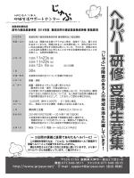 2014年度の募集要項 - 地域生活サポートセンター じゅぷ