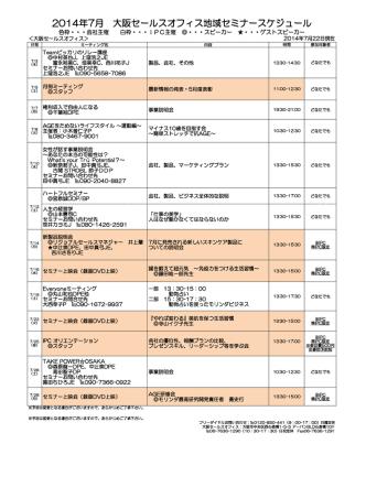 2014年7月 大阪セールスオフィス地域セミナースケジュール