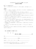 インタラクティブ・メトロノーム(IM)トレーニング 免責に関する承諾書