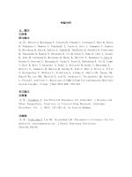 神経内科 A.論文 ①原著 欧文論文 A-①;Mitsui J, Matsukawa T