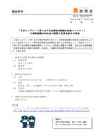 石油コンビナート等における自衛防災組織の技能コンテスト