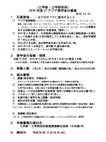 2015年度JTアジア奨学金の募集