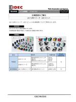 LB/LBWシリーズ コントロールユニット LEDユニットの仕様変更