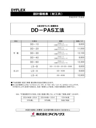DD-PAS工法