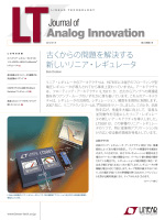 LT Journal of Analog Innovation 第23期第4号
