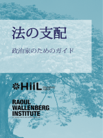 政治家のためのガイド - The Raoul Wallenberg Institute of Human