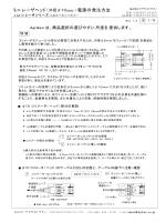ミニレーザヘッド (外径φ10mm )電源の発注方法