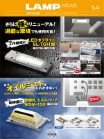 LEDタフライト SL-TGH型