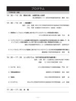 プログラム - マクロライド新作用研究会